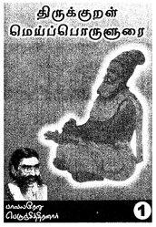 திருக்குறள் மெய்ப்பொருளுரை 1