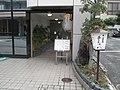 うなぎ割烹 きた八 Eel restaurant Kitahachi - panoramio.jpg