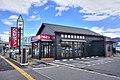 ハルピンラーメン塩尻広丘駅前店 - panoramio.jpg