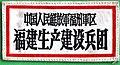 中国人民解放军福州军区福建生产建设兵团臂章.jpg