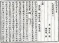大唐西域記(四庫).jpg