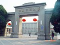 西北师范大学 - panoramio.jpg