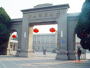 Northwest Normal University - The main door of NWNU
