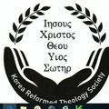 한국개혁신학회(Korea Reformed Theology Society).png