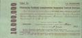 10000000 рублей 1921 года. Аверс.png