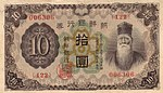 10 Yen - Bank of Chosen (1932) 01.jpg