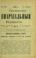 1917. Смоленские епархиальные ведомости. № 08.pdf