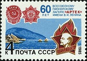 Artek (camp) - 1985 USSR stamp to the 60th anniversary of Artek