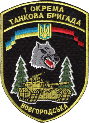 1st Tank Brigade (Ukraine) - 1st Tank Brigade shoulder sleeve patch
