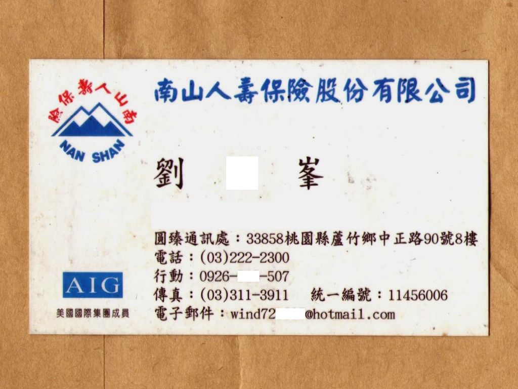 File:2008 Nan Shan Life business card.jpg - Wikimedia Commons