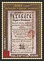 2018. Stamp of Belarus №1268.jpg