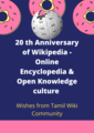20th Anniversary of Wiki.png