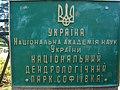 """3.Парк """"Софіївка"""" з комплексом водойм, паркових будівель, споруд і скульптур.JPG"""