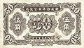 50 Cents - Market Stabilization Currency Bureau, Kalgan Branch (01.06.1923) 02.jpg