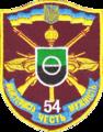 54 ОМПБр.png