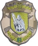 61 ОМБр.png