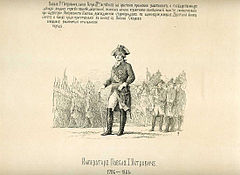 66 History of the Russian state in the image of its sovereign rulers.jpg