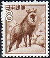 8Yen stamp in 1952.JPG