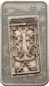 AM 1000 dram Ag 2011 Khachkar Kecharis b.png