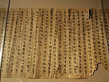 A Fragment of Biography of Bu Zhi History Books of Three Kingdoms 01 2012-12.JPG