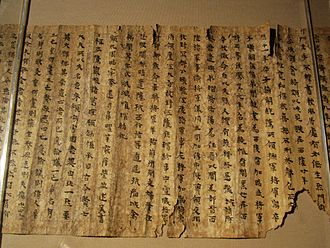 Bu Zhi - A fragment of the biography of Bu Zhi from the Records of the Three Kingdoms, part of the Dunhuang manuscripts