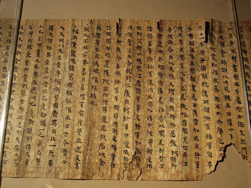 A Fragment of Biography of Bu Zhi History Books of Three Kingdoms 01 2012-12