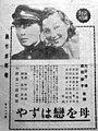 A Mother Should be Loved 1934 ad Den Obinata Yumeko Aizome.jpg