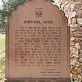 About Bhangarh in Hindi.jpg