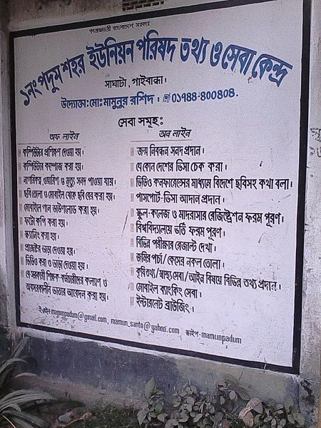 File:About information in Union Info center written in Bengali in wall 01.jpg