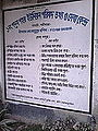 About information in Union Info center written in Bengali in wall 01.jpg