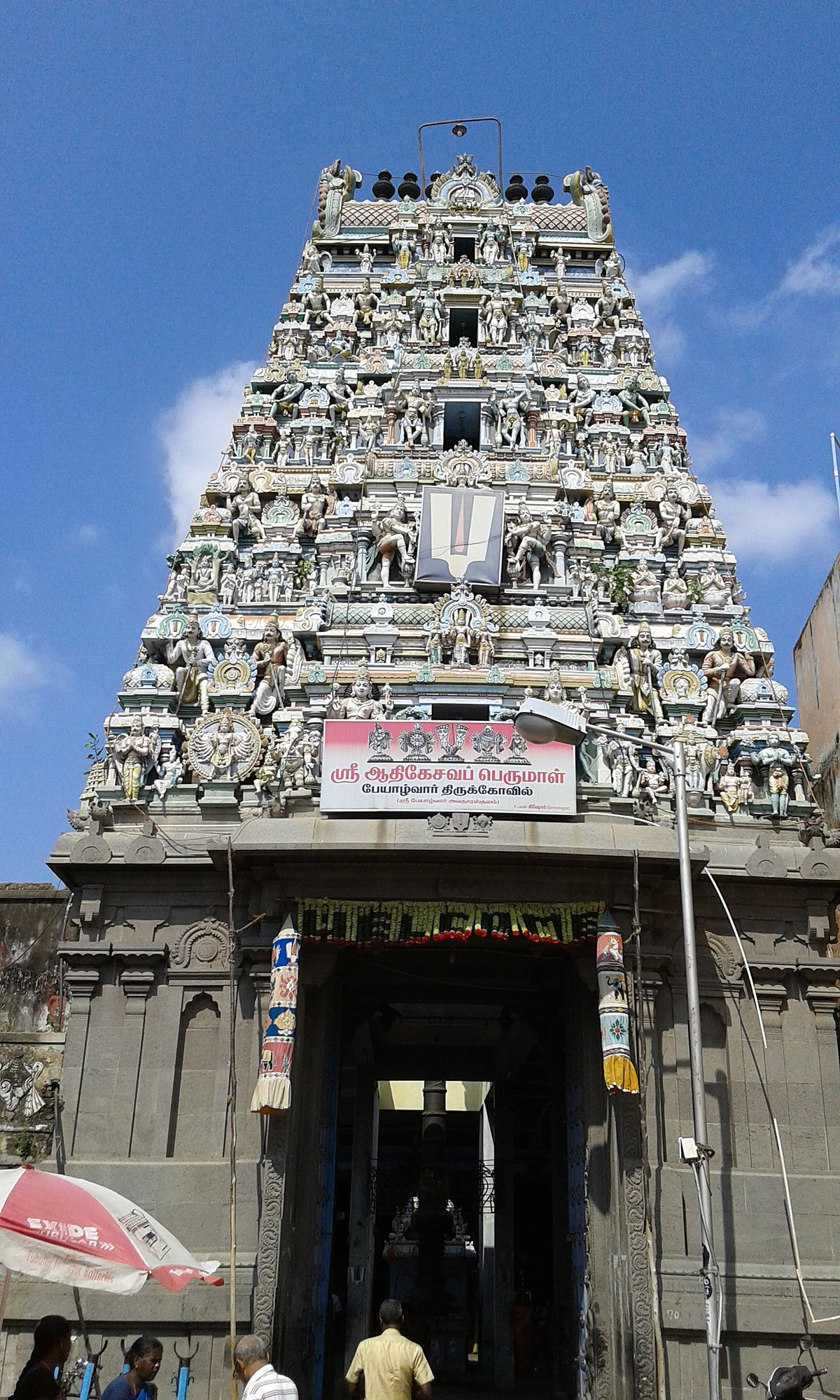Adikesava Perumal temple, Mylapore - Wikipedia