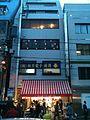 Akizuki Denshi Tsūshō (2010-09-25 17.28.52).jpg
