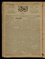 Al-Iraq, Number 178, December 31, 1920 WDL10274.pdf
