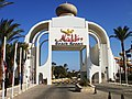 Aladdin Beach Resort Torbogen - panoramio.jpg