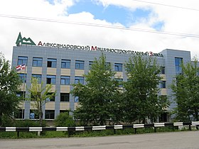 Alexandrovsk Machine Factory.jpg