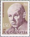 Alojz Kraigher 1977 Yugoslavia stamp.jpg