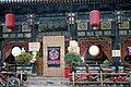 An inn in Pingyao.JPG