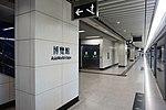 AsiaWorld-Expo Station 2017 08 part4.jpg