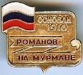 Badge Мурманск1.jpg