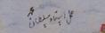 Bahram Gur lion hunting Sultan Muhammads signature.png