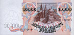 Banknote 10000 rubles (1992) back.jpg