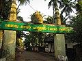 Bava Val Hassan Nama Gate, Bekal, Kasaragod.jpg
