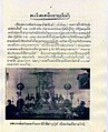 Biography of His Majesty King Sisavang Phoulivong - coronation part I.jpg