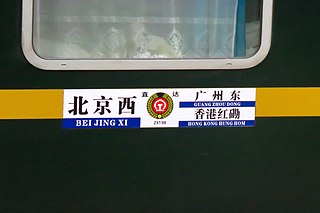 Beijing–Kowloon through train