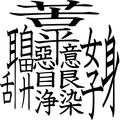 Bon'nō.png