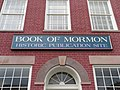 Book of Mormon Publication Site sign Jul 2010.JPG