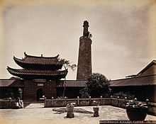 Canton, China; the Mahomedan Mosque and Minaret. Photograph Wellcome V0037375.jpg