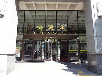 Central News Agency (Taiwan) - Image: Central News Agency entry at Zhi Ching Building 1F 20150912