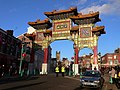 Chinese Gate, Liverpool - geograph.org.uk - 1137736.jpg