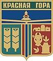 Coat of arms of Krasnaya Gora.jpg